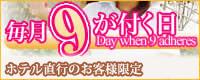 9が付く日イベント